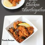 Kerala Style Chicken Ularthiyathu